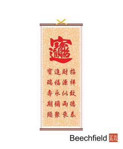 Zhao Cai Jin Bao Wealth Money Chinese Caligraphy Scroll