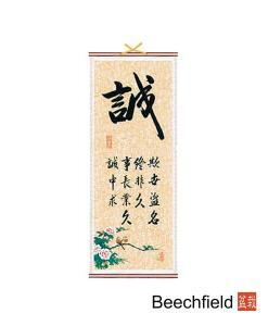 Cheng Honesty Chinese Calligraphy Scroll